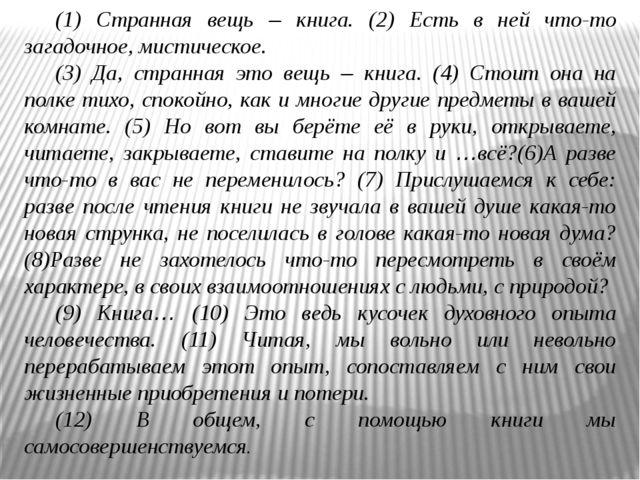 (1) Странная вещь – книга. (2) Есть в ней что-то загадочное, мистическое. (3)...