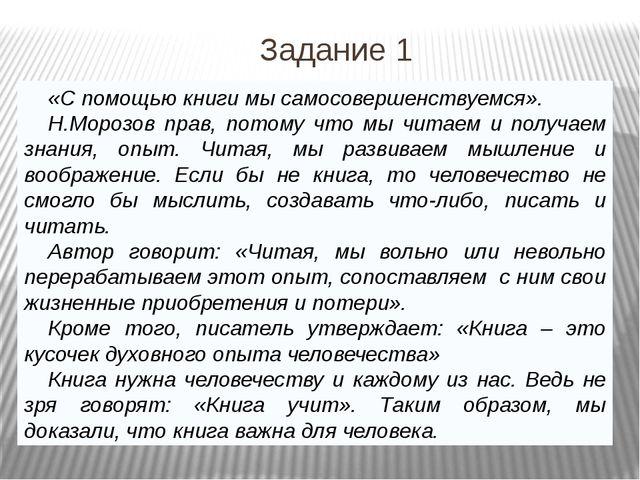 Задание 1 «С помощью книги мы самосовершенствуемся». Н.Морозов прав, потому ч...