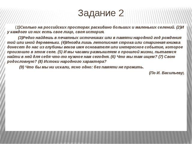 Задание 2 (1)Сколько на российских просторах раскидано больших и маленьких се...