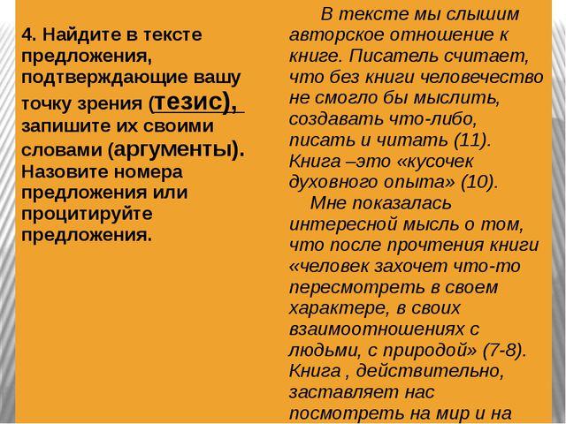 4. Найдите в тексте предложения, подтверждающие вашу точку зрения (тезис), з...
