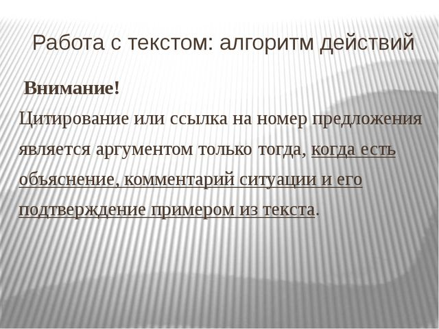 Работа с текстом: алгоритм действий Внимание! Цитирование или ссылка на номер...