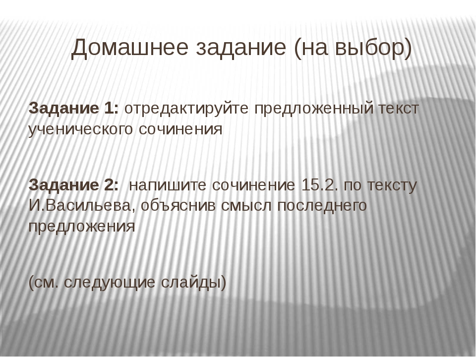 Домашнее задание (на выбор) Задание 1: отредактируйте предложенный текст учен...