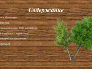 Скорость обезлесения — процесс превращения земель, занятых лесом, в земельны