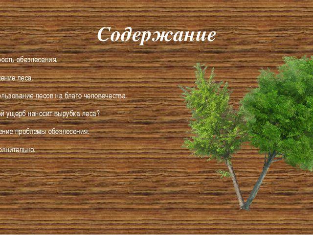 Скорость обезлесения — процесс превращения земель, занятых лесом, в земельны...