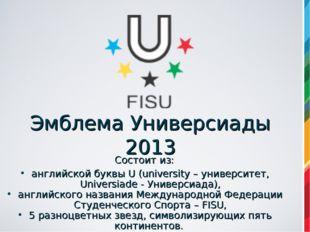 Эмблема Универсиады 2013 Состоит из: английской буквы U (university – универс