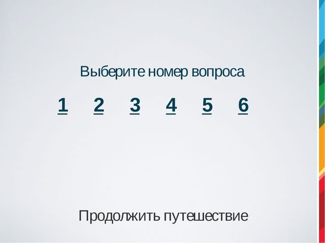 Выберите номер вопроса Продолжить путешествие 123456