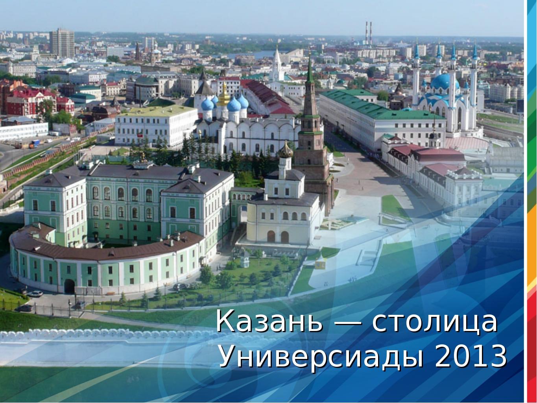 * Казань — столица Универсиады 2013
