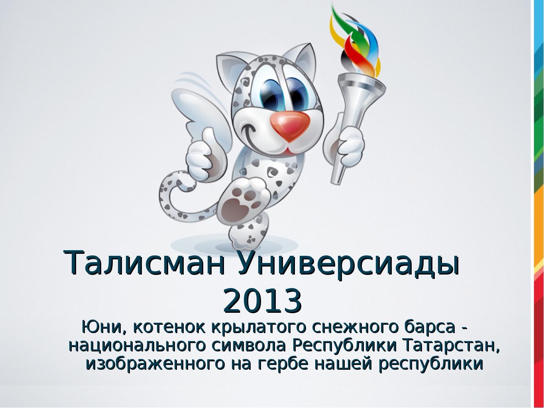 Талисман Универсиады 2013 Юни, котенок крылатого снежного барса - национально...