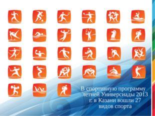 В спортивную программу летней Универсиады 2013 г. в Казани вошли 27 видов спо