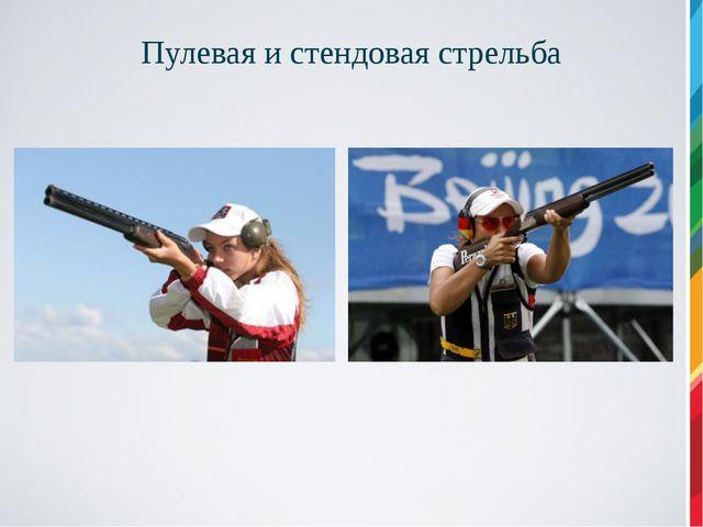 Пулевая и стендовая стрельба