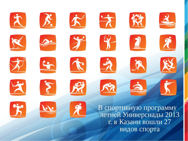 В спортивную программу летней Универсиады 2013 г. в Казани вошли 27 видов спо...