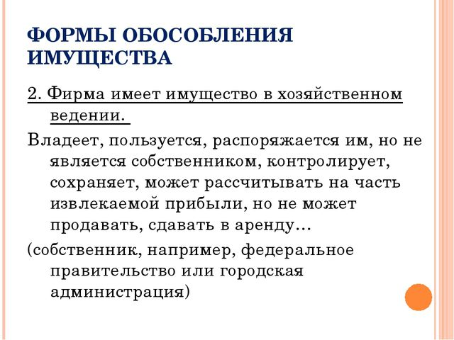 ФОРМЫ ОБОСОБЛЕНИЯ ИМУЩЕСТВА 2. Фирма имеет имущество в хозяйственном ведении....