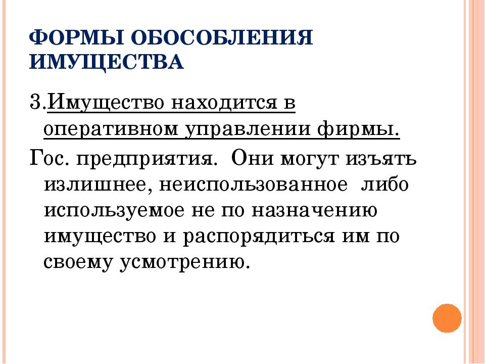 ФОРМЫ ОБОСОБЛЕНИЯ ИМУЩЕСТВА 3.Имущество находится в оперативном управлении фи...