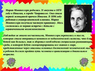 Мария Монтессори родилась 31 августа в 1870 году в Италии, в городе Чиаpавалл