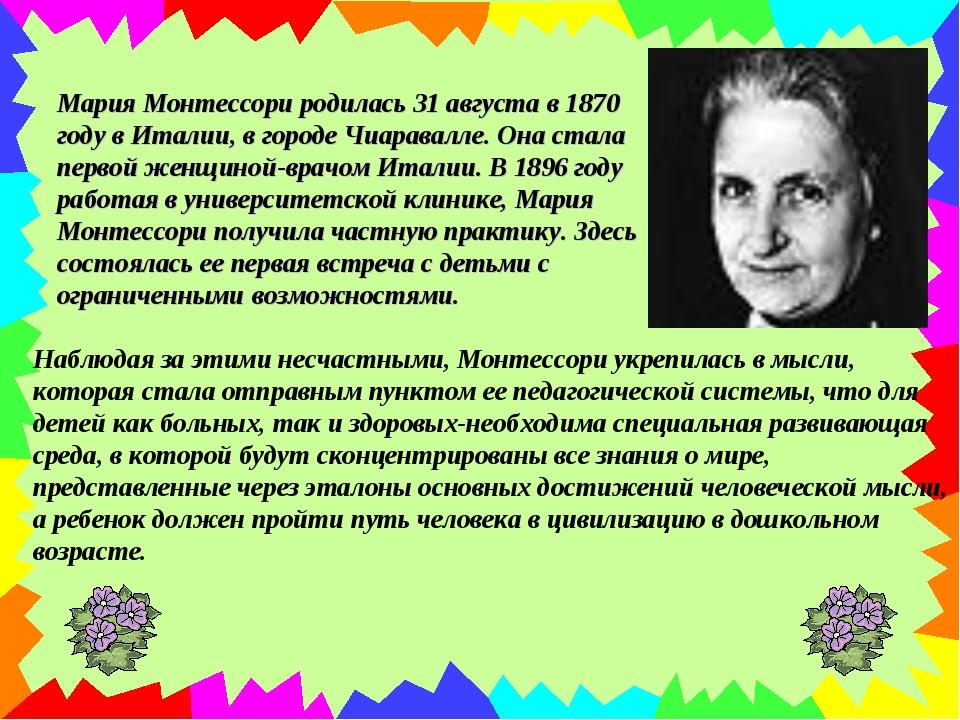 Мария Монтессори родилась 31 августа в 1870 году в Италии, в городе Чиаpавалл...