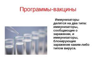 Программы-вакцины Иммунизаторы делятся на два типа: иммунизаторы, сообщающие