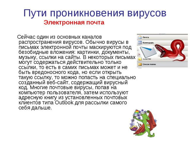 Пути проникновения вирусов Электронная почта Сейчас один из основных каналов...