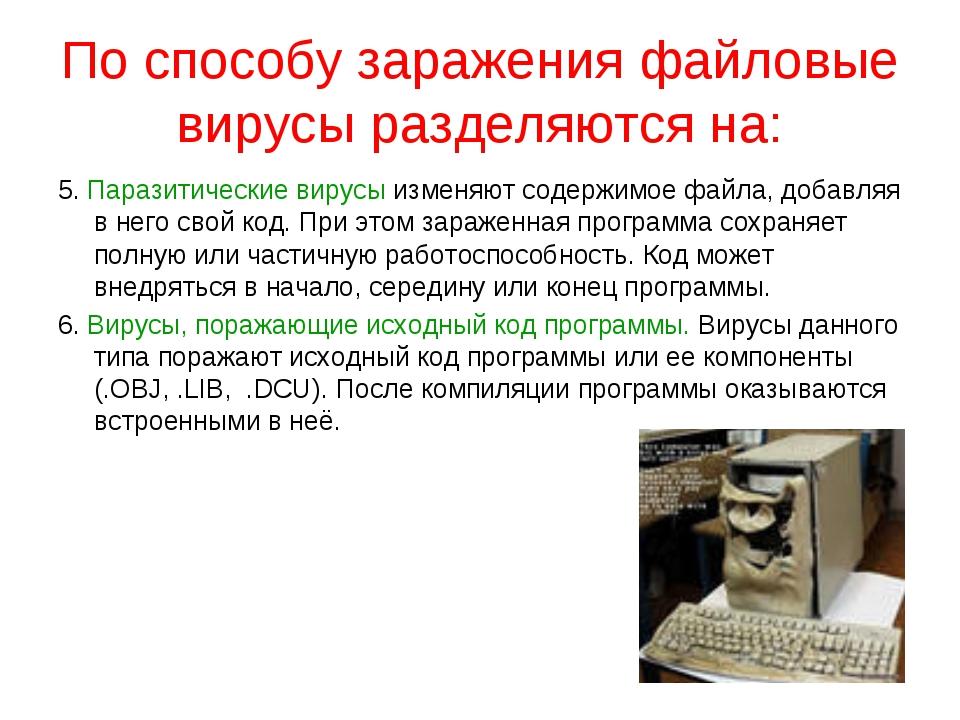 По способу заражения файловые вирусы разделяются на: 5. Паразитические вирусы...