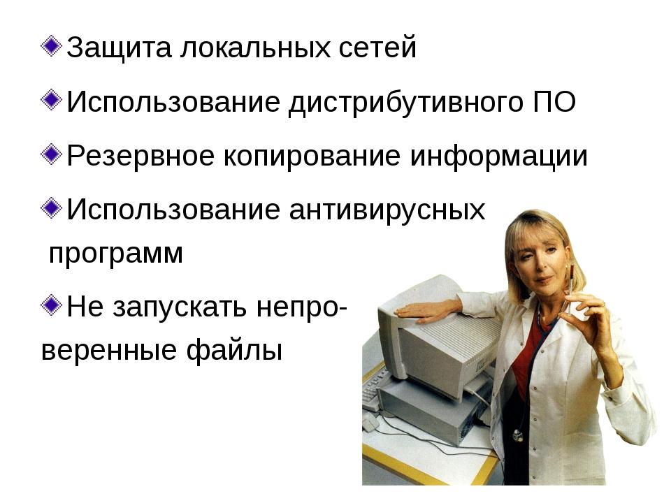 Защита локальных сетей Использование дистрибутивного ПО Резервное копирование...