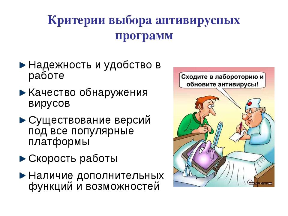 Критерии выбора антивирусных программ Надежность и удобство в работе Качество...