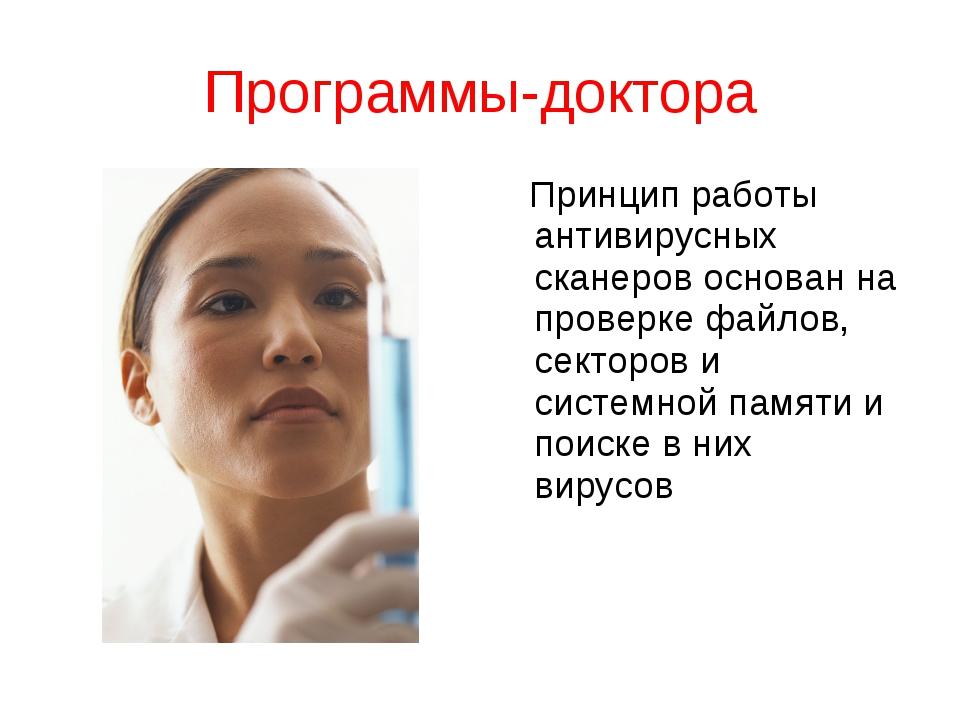 Программы-доктора Принцип работы антивирусных сканеров основан на проверке фа...