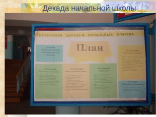 Декада начальной школы