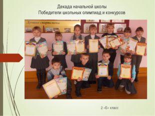 Декада начальной школы Победители школьных олимпиад и конкурсов 2 «Б» класс