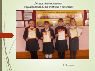 Декада начальной школы Победители школьных олимпиад и конкурсов 4 «В» класс