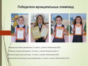 Победители муниципальных олимпиад Анищенкова Алина (математика, 3-е место, уч