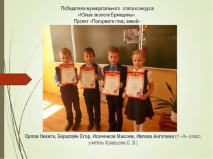 Победители муниципального этапа конкурса «Юные экологи Брянщины». Проект «Пок