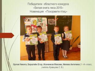 Победители областного конкурса «Белая книга леса 2015» Номинация «Покормите