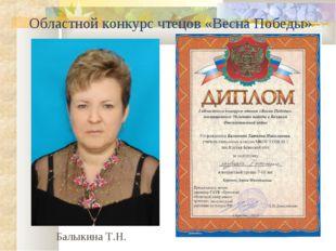 Областной конкурс чтецов «Весна Победы» Балыкина Т.Н.