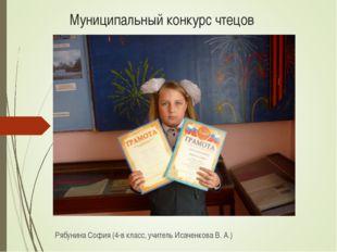 Муниципальный конкурс чтецов Рябунина София (4-в класс, учитель Исаченкова В