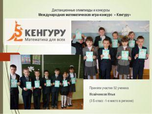 Дистанционные олимпиады и конкурсы Международная математическая игра-конкурс