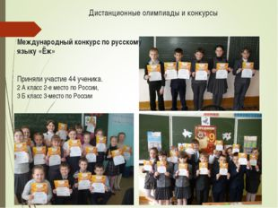 Дистанционные олимпиады и конкурсы Международный конкурс по русскому языку «Ё