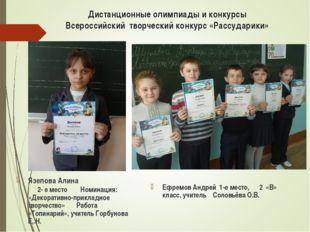 Дистанционные олимпиады и конкурсы Всероссийский творческий конкурс «Рассудар