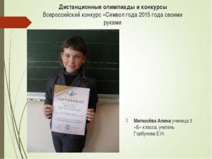 Дистанционные олимпиады и конкурсы Всероссийский конкурс «Символ года 2015 го