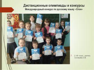 Дистанционные олимпиады и конкурсы Международный конкурс по русскому языку «С