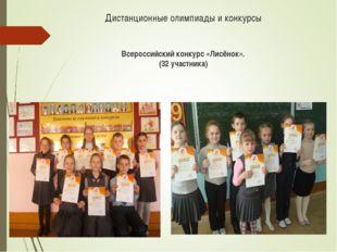 Дистанционные олимпиады и конкурсы Всероссийский конкурс «Лисёнок». (32 участ
