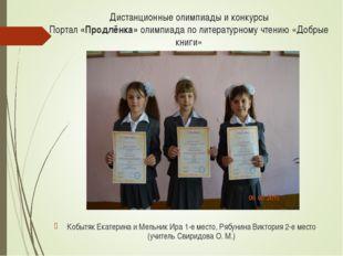 Дистанционные олимпиады и конкурсы Портал «Продлёнка» олимпиада по литературн
