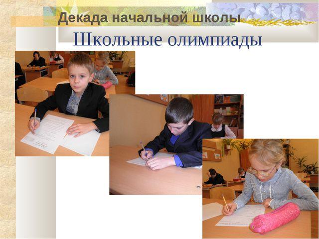 Декада начальной школы Школьные олимпиады