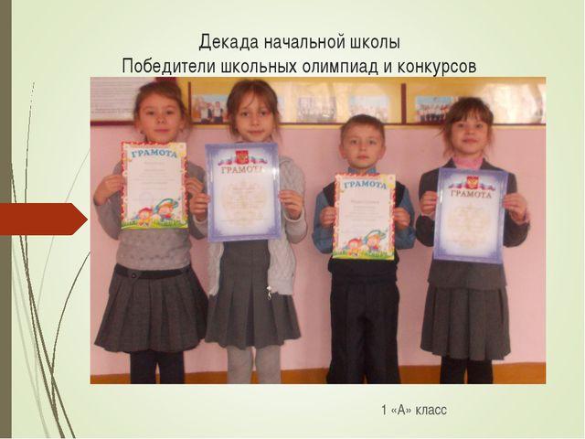 Декада начальной школы Победители школьных олимпиад и конкурсов 1 «А» класс
