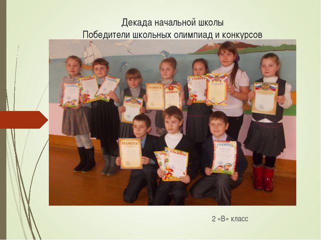 Декада начальной школы Победители школьных олимпиад и конкурсов 2 «В» класс