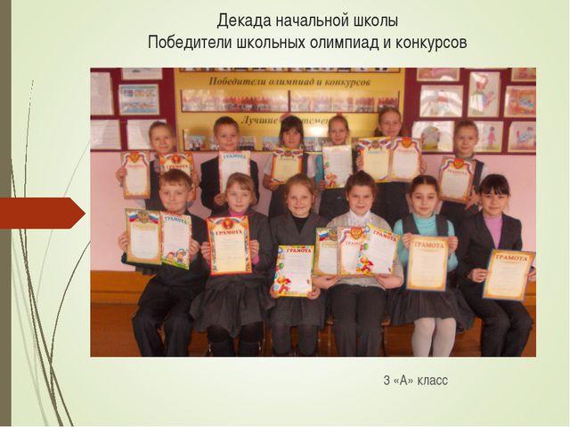 Декада начальной школы Победители школьных олимпиад и конкурсов 3 «А» класс