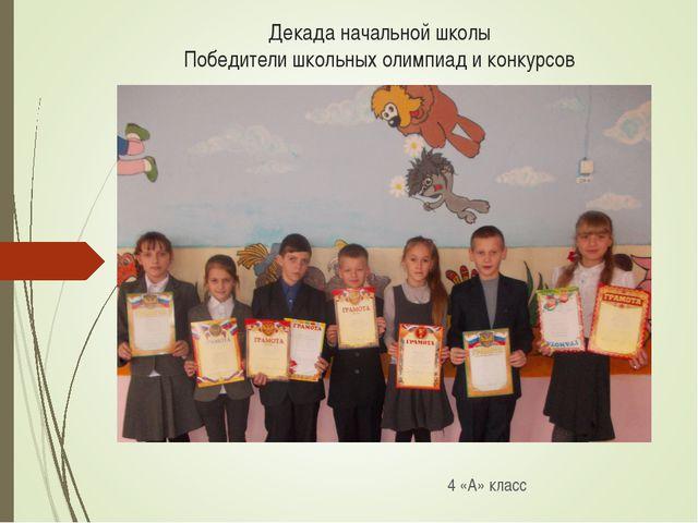 Декада начальной школы Победители школьных олимпиад и конкурсов 4 «А» класс