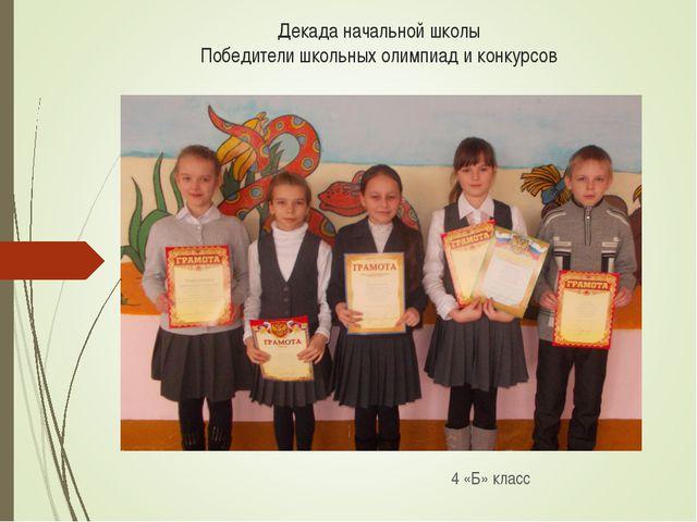 Декада начальной школы Победители школьных олимпиад и конкурсов 4 «Б» класс