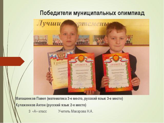 Победители муниципальных олимпиад Малашенков Павел (математика 3-е место, рус...