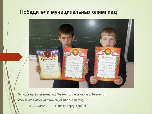 Победители муниципальных олимпиад Литиков Артём (математика 3-е место, русски...