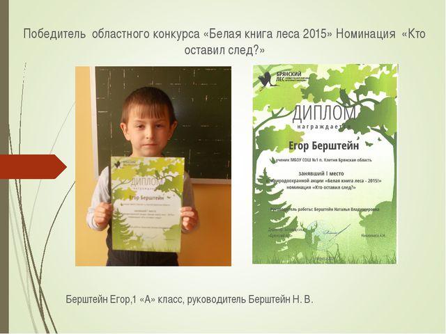 Победитель областного конкурса «Белая книга леса 2015» Номинация «Кто остави...