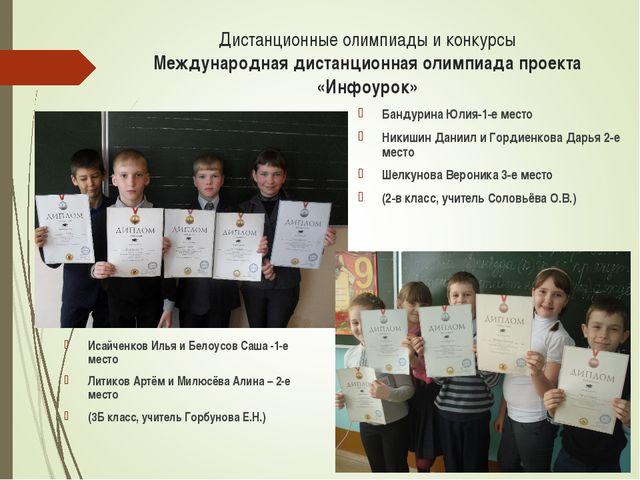 Дистанционные олимпиады и конкурсы Международная дистанционная олимпиада прое...